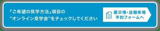"""""""オンライン見学会""""をチェックしてください"""